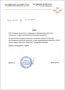 киевская-деловая-русь