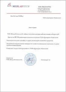 отзыв_медлабтех